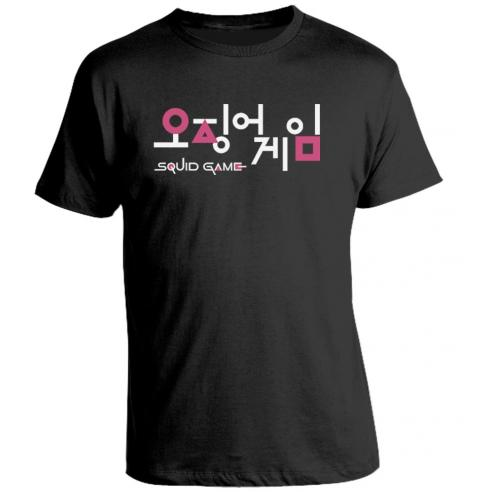 Camiseta El Juego del Calamar- Squid Game